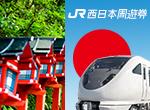 【本週推薦-票券2-圖】JR西日本週遊實體券來雄獅買JR西日本實體票 送JR 30周年紀念版火車模型 數量有限,送完為止