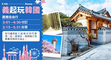 團體自由行韓國全產品 下單送樂園買一送一券