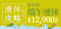 【台中出發】端午連休 遊日韓12900元