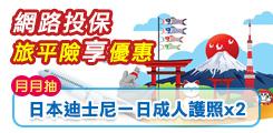【銀行專區】富邦產險旅遊不便險 網路投保旅平險享優惠 月月抽日本迪士尼一日成人護照x2