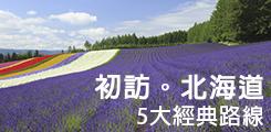 【欣傳媒】初訪北海道 5大經典路線