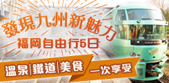 【高雄出發】發現九州新魅力 福岡自由行5日 溫泉、鐵道、美食一次享受