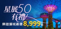 【銀行專區】星展50有禮 樂遊獅城最優8999起
