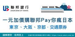 【熱門活動_傑森】聯邦銀行 一元加價購聯邦Pay你瘋日本