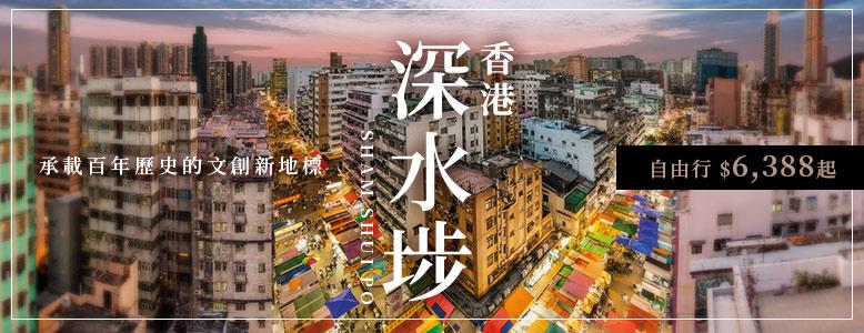 承載百年歷史的文創新地標 香港 - 深水埗 自由行 $6,388起
