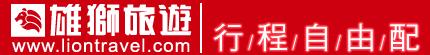 雄獅旅遊網站