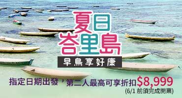 夏日峇里島早鳥享好康 指定日期出發,第二人最高可享折扣$8,999。(6/1 前須完成開票)