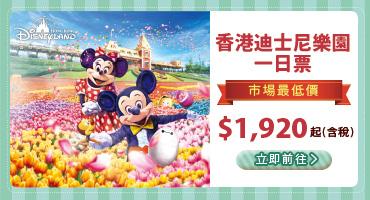 香港迪士尼樂園 一日票 市場最低價 $1920元