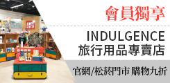 【會員專區】旅行用品獨享購物九折