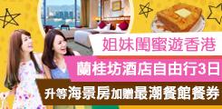 【高雄出發】姐妹閨蜜遊香港 蘭桂坊酒店自由行3日 升等海景房加贈最潮餐館餐券