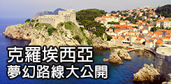 【欣傳媒】克羅埃西亞 夢幻路線大公開