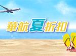 【本週推薦-機票2-圖】華航機票「夏」折扣 2018 夏季折扣》 6/7 ~ 6/22 限時兩週! 精選城市通通有優惠