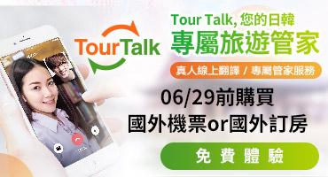 旅遊管家帶著走 訂購日/韓機票or飯店 真人翻譯免費體驗