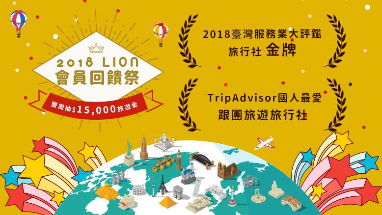 會員回饋祭 雙周抽$15,000旅遊金