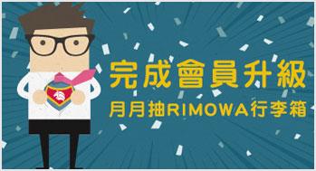 【行程左1-圖】完成會員升級,抽RIMOWA行李箱