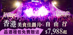 【高雄出發】香港美食佳餚月 品酒禮包免費贈送 自由行$7,988起