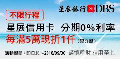 【銀行專區】星展不限產品分期滿5萬折1千