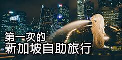 【欣傳媒】第一次的新加坡自助旅行