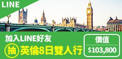【Line活動】加入LINE好友 抽英倫8日雙人行 價值99,800元