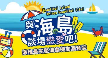 夏天的海島不能錯過 八大島嶼一次搜集 8月出發最高$888折扣