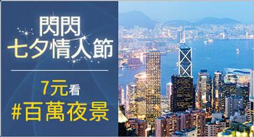 閃閃七夕情人節 香港限定 用7元加購百萬夜景