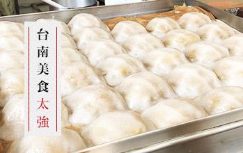 【行程13-圖】台南美食太強,市區小吃 VS 郊區鮮果,安平國華街美食+麻豆文旦玉井芒果