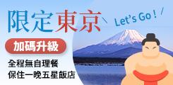 【台中出發】遊東京充電旅行折$999 下單再贈迪士尼接送巴士