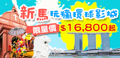 【高雄出發】新馬玩瘋環球影城 限量價$16,800起