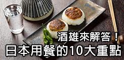 【欣傳媒】酒雄來解答!日本用餐的10大重點