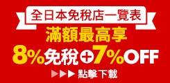 【特別推薦_日本優惠券】全日本免稅店 滿額最高享8%免稅+7%OFF →點擊下載