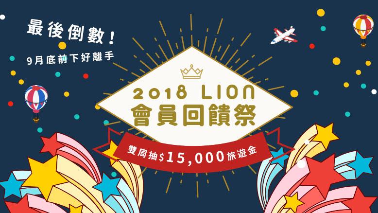 2018 LION會員回饋祭》雙周抽$15000旅遊金