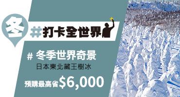 冬打卡全世界,日本樹冰奇景最高省6千