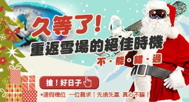 久等了!滑雪聖誕跨年團隆重開賣