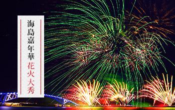 【行程23-圖】澎湖秋冬加碼近距離煙火 震撼體驗 搭配無敵海鮮 二日遊$2,999起