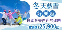 【高雄出發】冬天戲雪好樂趣 日本冬天白色的迷戀 超美價$25,900起