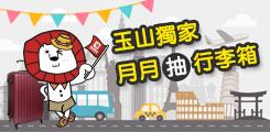 【銀行專區】【銀行專區】玉山卡友月月抽行李箱