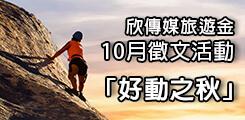 【欣傳媒】10月徵文活動
