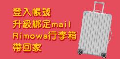 【會員專區】登入帳號 升級綁定mail Rimowa行箱帶回家