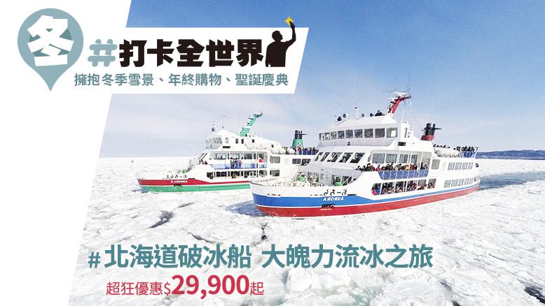 北海道大魄力之旅 破冰船震撼下殺$29,900起