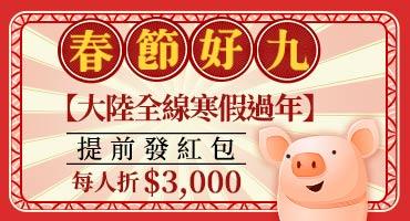 中國迎豬春 開運團圓、每人發紅包三千