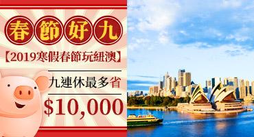 2019寒假春節玩紐澳 最高折10000