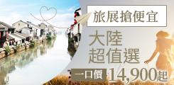 【高雄出發】旅展搶便宜 大陸超值選 一口價14,900起