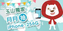 【銀行專區】玉山獨家月月抽 iPHONE X