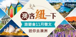 【特別推薦_欣傳媒】欣傳媒旅遊金 11月徵文【澳客紐一下】 送你去澳洲!
