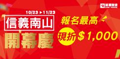 【門市】雄獅旅遊 信義南山開幕慶 報名最高現折$1,000