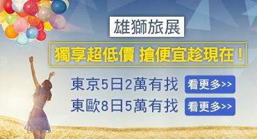 雄獅旅展|獨享超低價 搶便宜趁現在!|東京5日2萬有找、東歐8日5萬有找