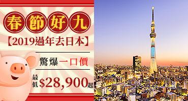 過年到日本 驚爆一口價 最低免三萬