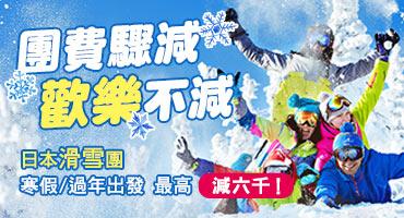 團費驟減 歡樂不減 日本滑雪團 最高減六千