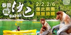 【高雄出發】春節玩沙巴 2/2.2/6僅此兩團 限量搶購