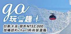 【銀行專區】台新卡友 報名指定日本行程 加碼折兩千